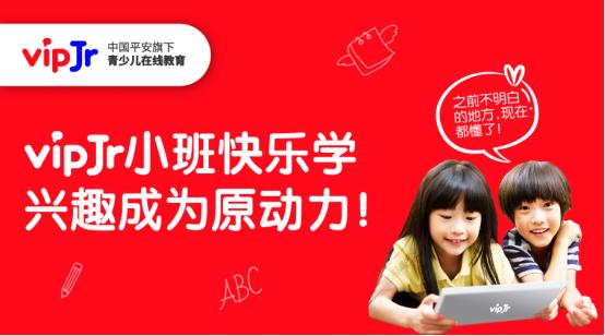 中国平安旗下vipJr创始人杨正大:疫情之后,在线教育生态圈将更加丰富