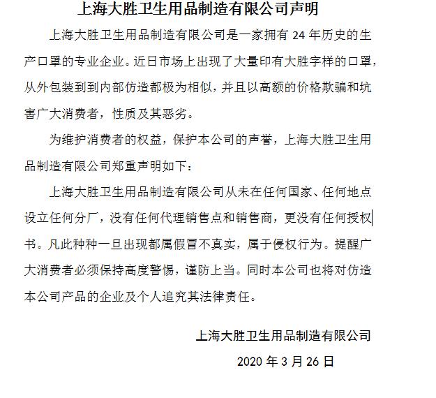 上海大胜卫生用品制造有限公司声明
