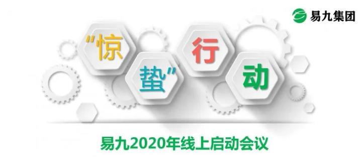 萬物萌動,事業啟程——易九2020年線上啟動會議圓滿落幕