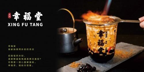 """喜茶、奈雪正忙着恢复,幸福堂奶茶怎么做到高调""""腾飞""""?"""