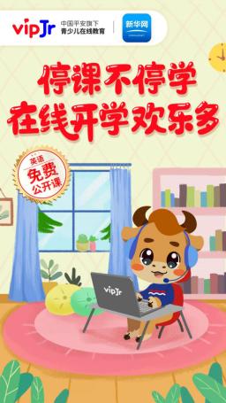 """中国平安旗下vipJr 登录新华网客户端""""新华云上学"""""""