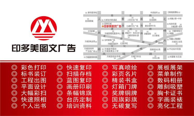 南阳方城广告印刷设计公司