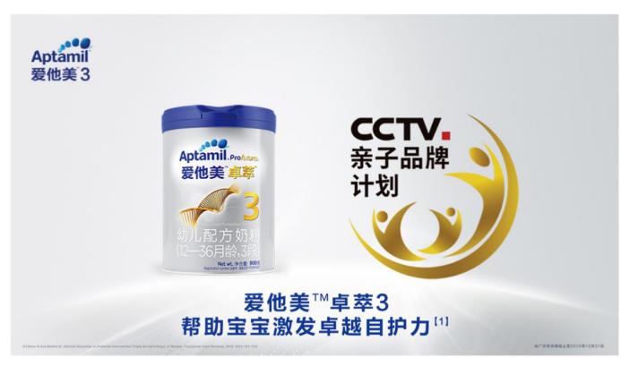爱他美3段首款入选CCTV亲子品牌计划的进口奶粉