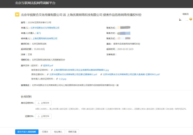 """被华视聚合起诉,""""钓鱼""""维权还是重视版权?小微企业的困局"""