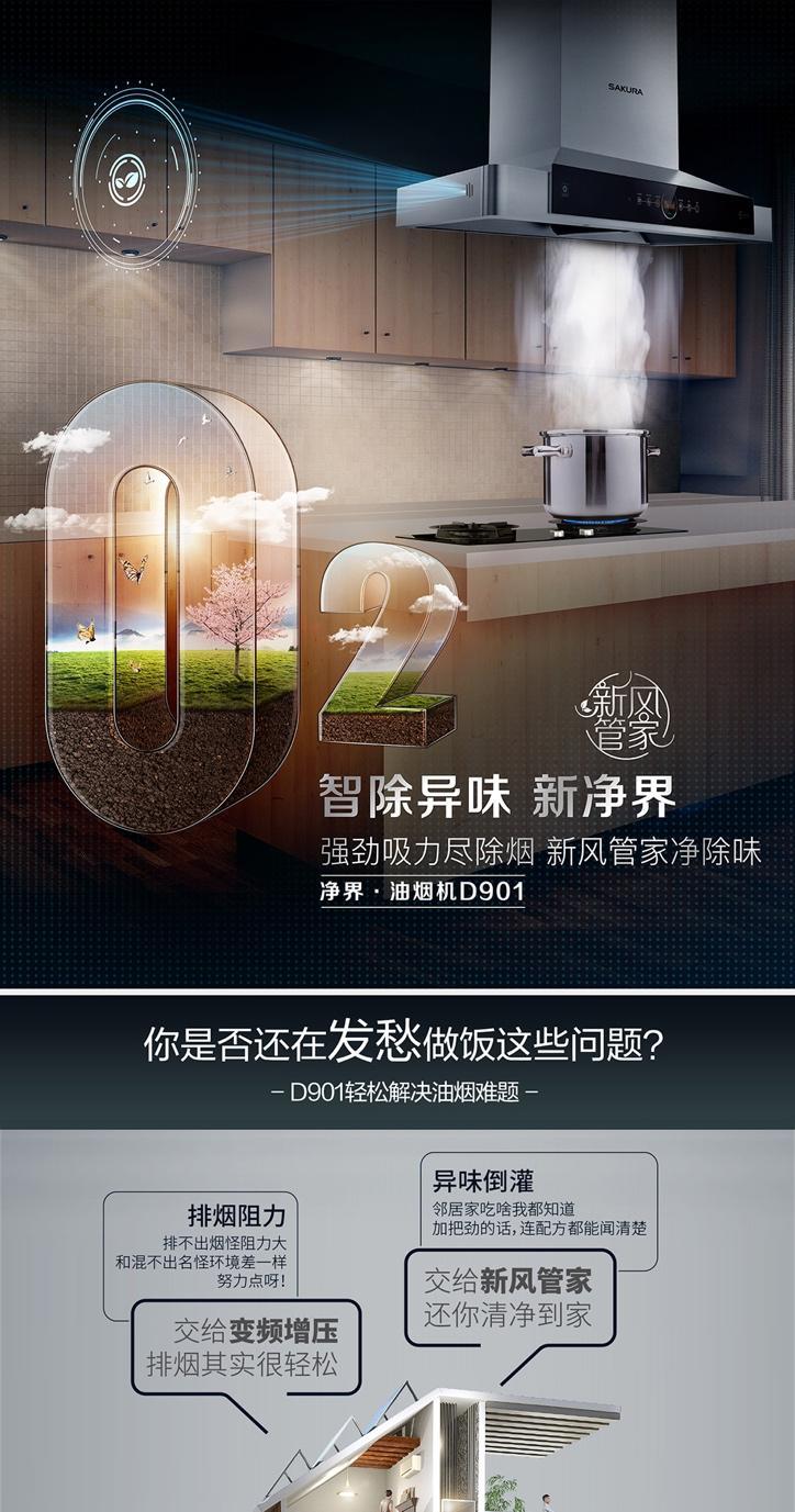 "SAKURA樱花油烟机D901:健康烹饪 拒绝做""人体吸烟机"""