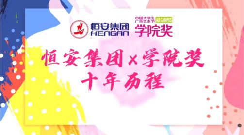 恒安集团与学院奖创异十年,和中国未来的中坚力量在一起