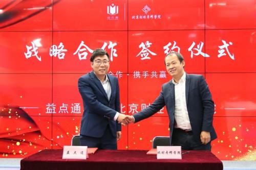 益点通教育与北京财经专修学院战略 合作签约仪式在京举行