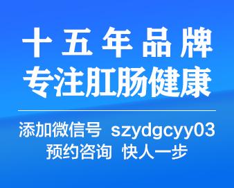 深圳远大肛肠医院五一节假日照常接诊