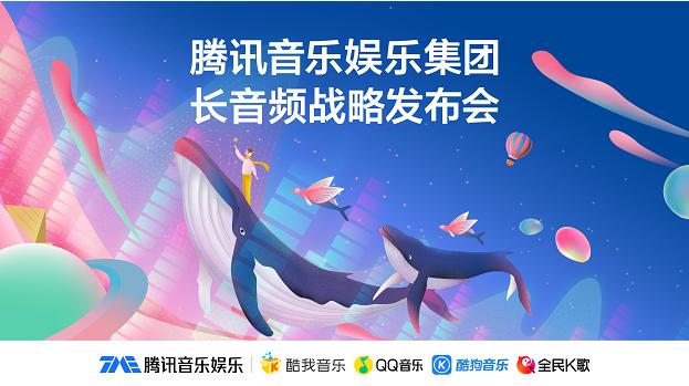 """騰訊音樂娛樂集團正式發布長音頻戰略 完善全音頻""""聲""""態布局"""