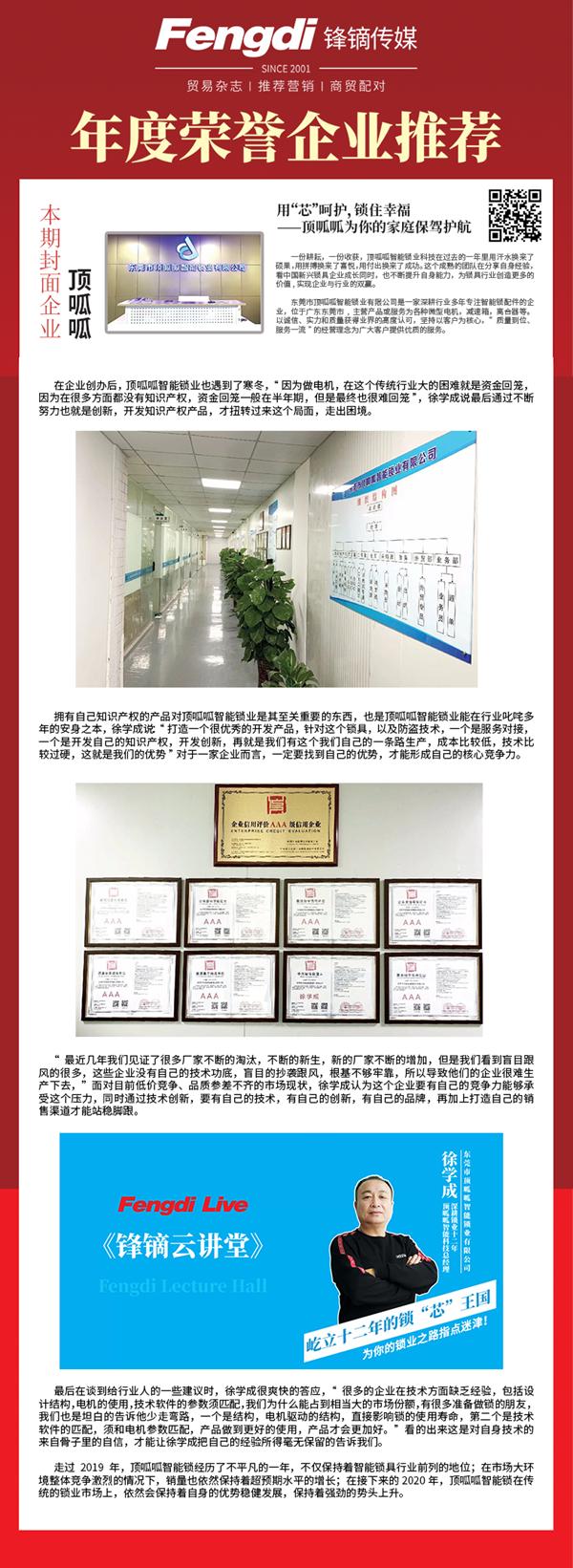 锁具年度荣誉企业推荐第一期nichuanbo_副本11.jpg