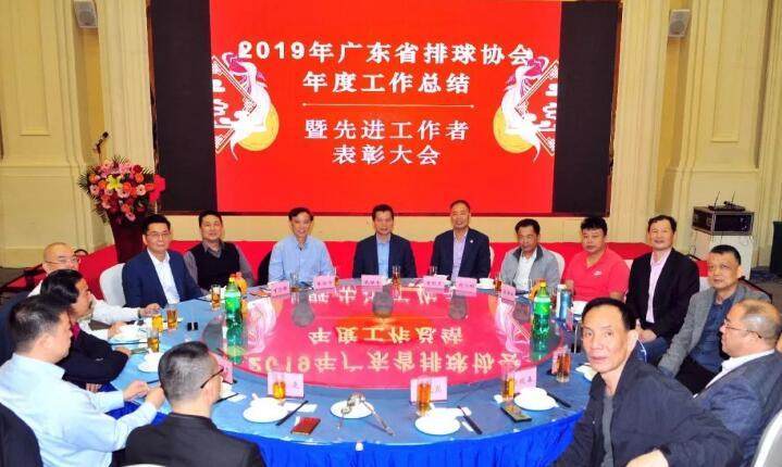 甄铮平主持2019年广东省排球协会年终总结暨先进工作者表彰大会
