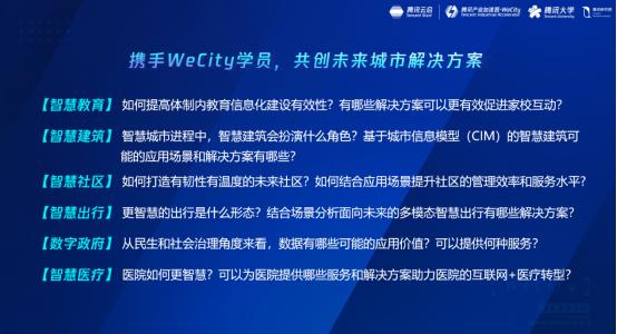 腾讯WeCity加速器发布6大课题,携手学员共创行业解决方案