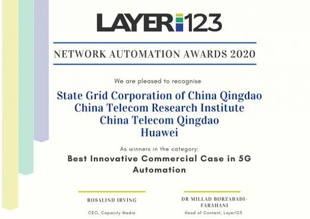 """中国电信青岛智能电网项目荣获""""5G自动化最佳创新商业项目奖"""""""