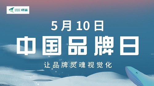 中国品牌日:绿鲨创意助力企业塑造品牌形象