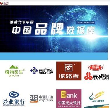 植物医生为崛起之国货美妆代言 步入中国优秀品牌方阵