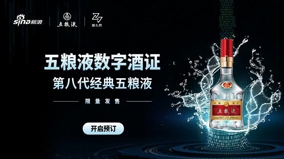 五粮液数字酒证开创新数字时代白酒新服务