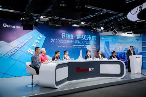 2020固安首届中国航天产业云峰会成功举办