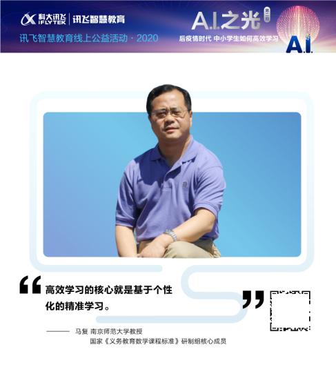 南京师范大学教授马复:高效学习的核心是基于个性化的精准学习