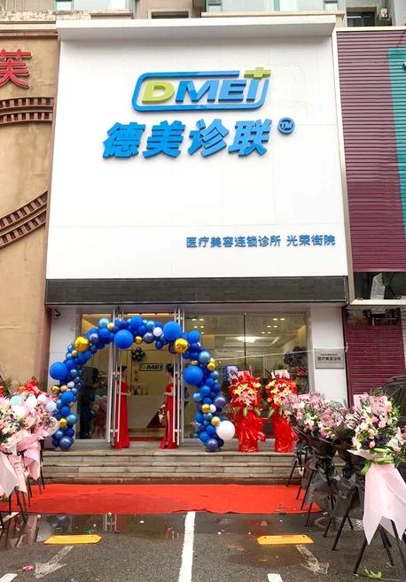 光荣街开业典礼   热烈庆祝沈阳第一家德美诊联正式开业啦!