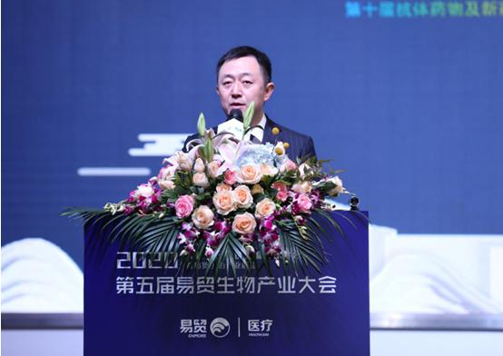 2020 EBC第五届易贸生物产业大会盛大召开!