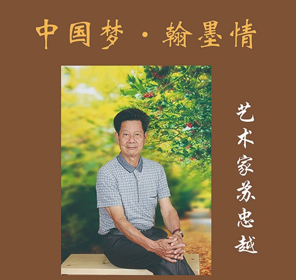《中国梦·翰墨情》当代艺术家苏忠越范曾作品赏析