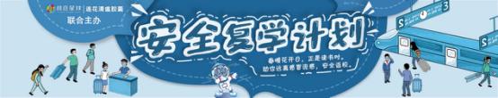 连花清瘟#安全复学计划#号召全国大学生用微笑报平安