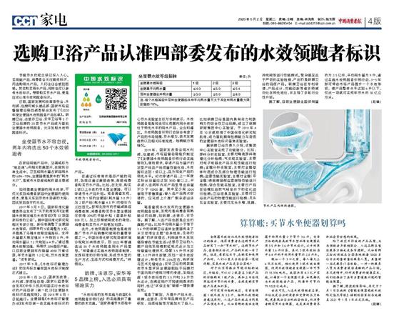 两大中国权威消费类媒体报道选购马桶认准水效领跑者标识安华卫浴节水领跑