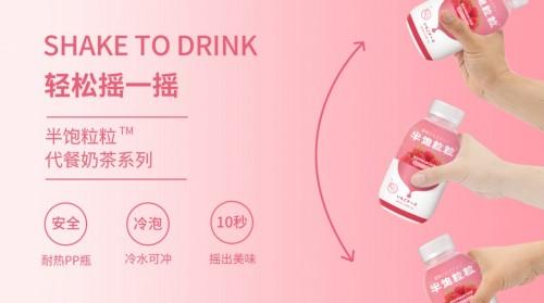 【道易客户案例】代餐奶茶、谷物奶茶优选半饱粒粒谷物奶茶,爆品招商