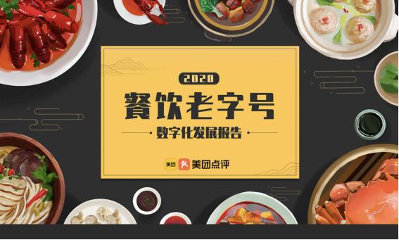 """美团""""餐饮老字号""""发展报告:80、90后成""""老字号""""线上消费主力军"""