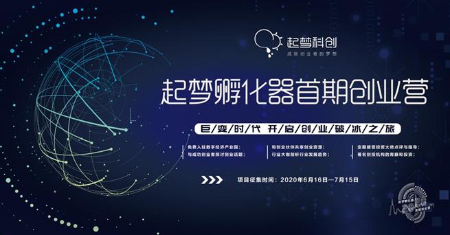 """2020创业破冰:起梦科技园""""首期创业营""""开营!"""