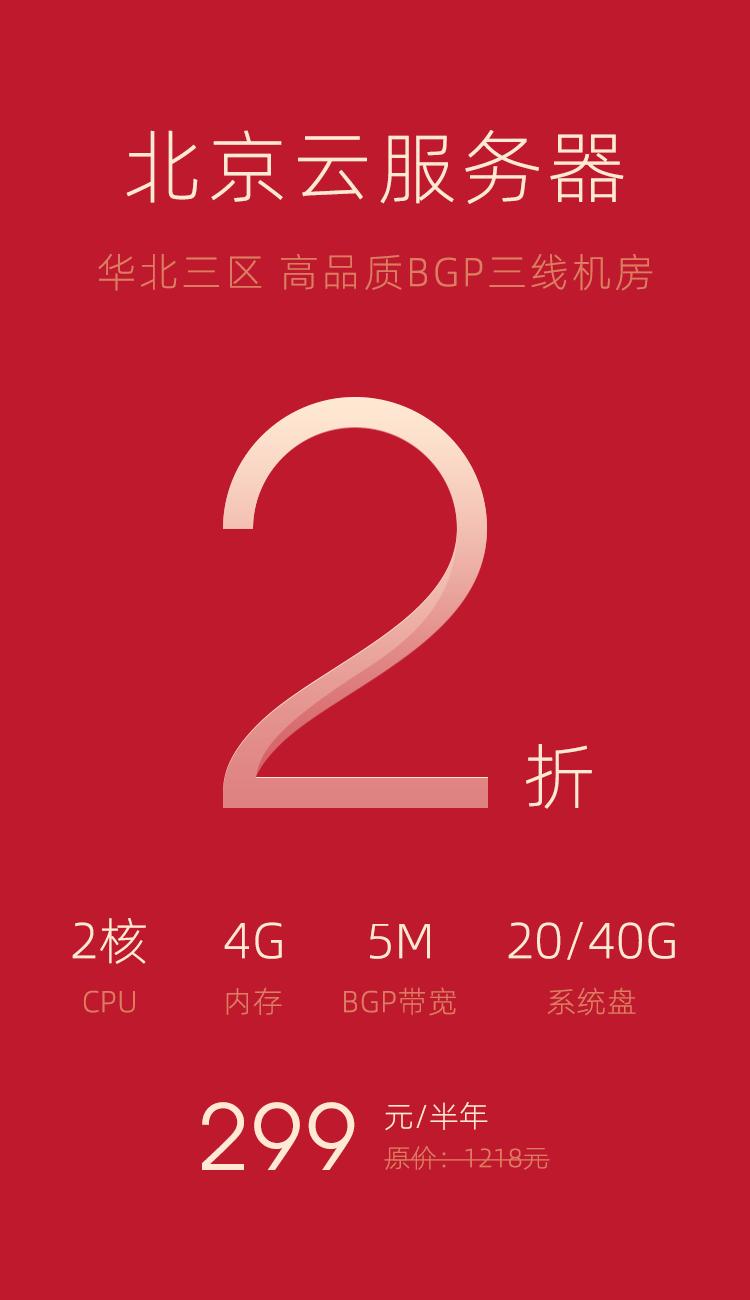 亿速云云服务器真2折!5M高品质bgp 299元/半年