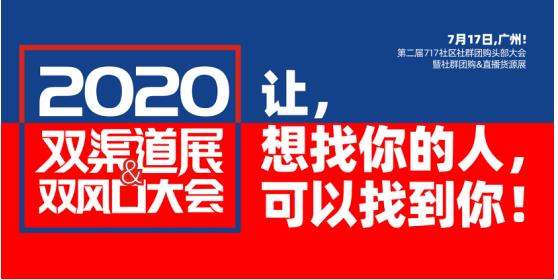 """2020""""双风口大会+双渠道展"""" 让,想找你的人,可以找到你!"""
