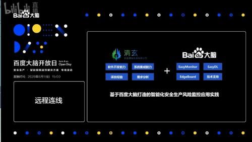 百度大脑与北京清玄科技合作让矿业安全生产迈入智能化时代