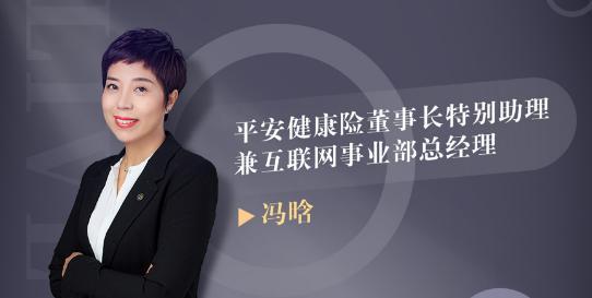 专访平安健康险冯晗:科技赋能,平安健康互联网改革率先破局