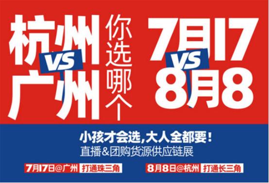 社区拼团小程序大会 7月17-18日在广州举办