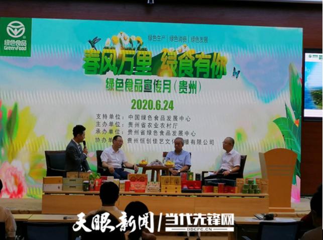 春风万里 绿食有你 贵州绿色食品宣传月活动启动