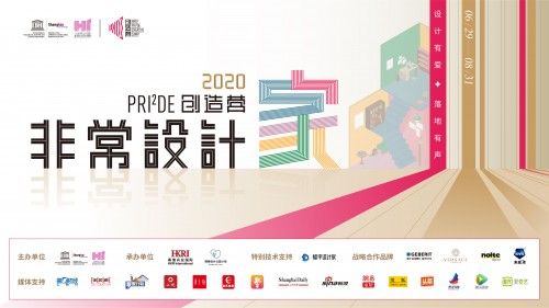 香港兴业国际再启「PRI2DE 创造营」 搭建设计实践平台