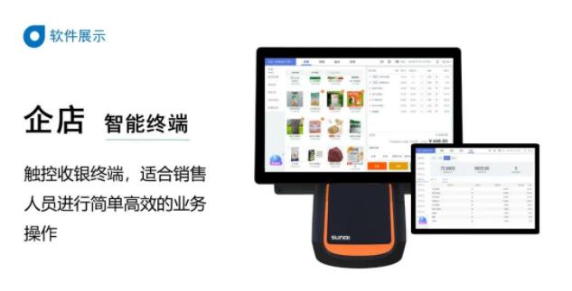 传统经销商转型升级利器—农信互联企店