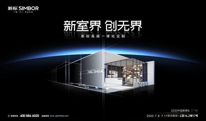 新标木门 | 打破界限,无尽想象,尽在广州建博会
