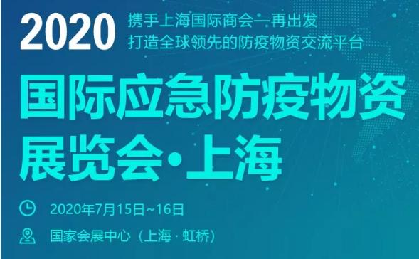 上海国际应急防疫物资展,防护星球携上千家企业赴会