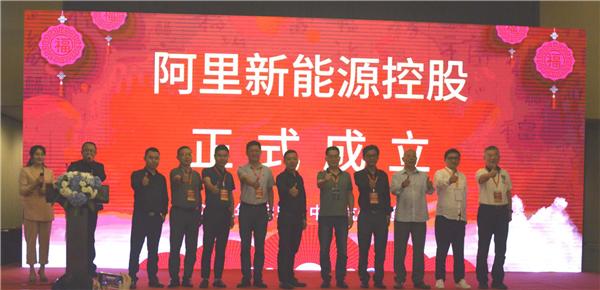 阿里新能源控股在杭州泛海钓鱼台宣告成立