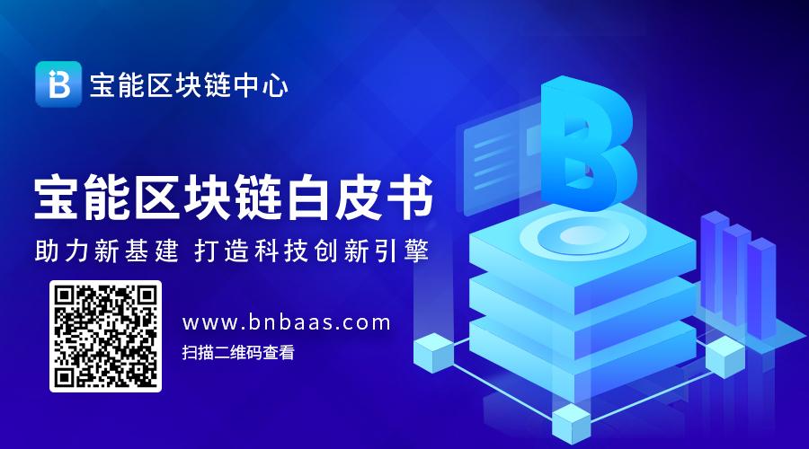 宝能发布区块链白皮书:助力新基建,打造科技创新引擎