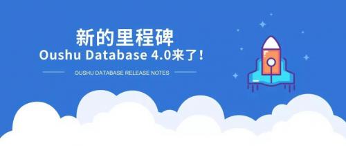 偶数科技高性能国产数据库OushuDB v4.0正式上线