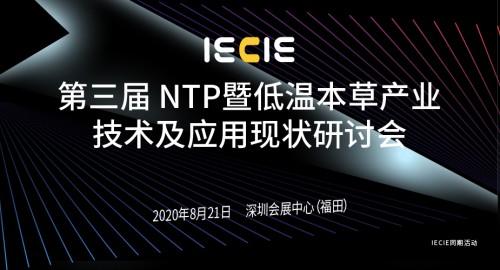 2020 IECIE电子烟展挖掘行业新风口,即将盛大开幕!