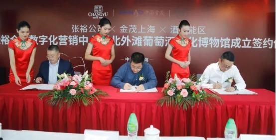 张裕全球数字化营销中心暨北外滩葡萄酒文化博物馆落户上海