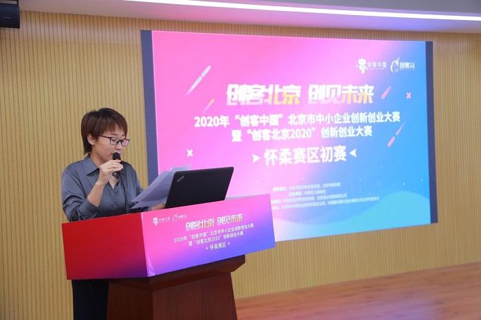 """""""创客北京2020""""创新创业大赛怀柔赛区 初赛圆满举办"""