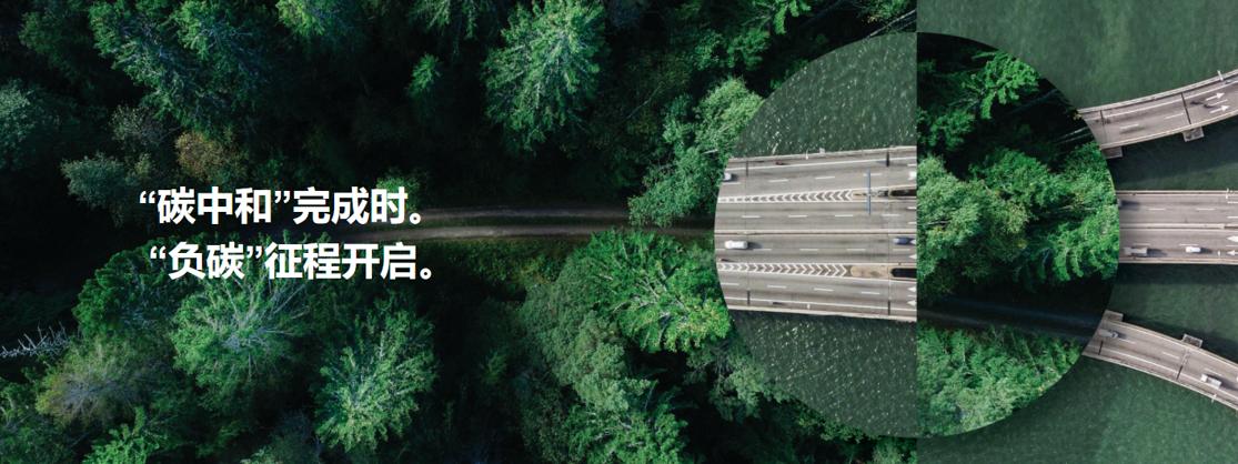 """Steelcase宣布完成""""碳中和"""",并将于2030年前实现""""负碳""""目标"""