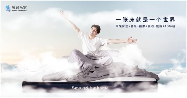 智联乐家这款前所未闻的黑科技智能床垫,惊艳了浦东国际家具展!