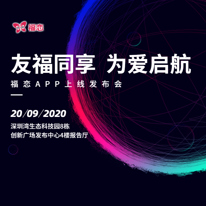 福恋app上线发布会-友福同享,为爱起航
