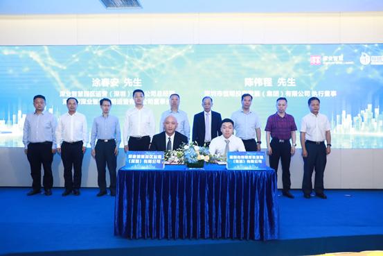 国企助力 深业智慧联手恒明集团正式成立产业运营合资公司